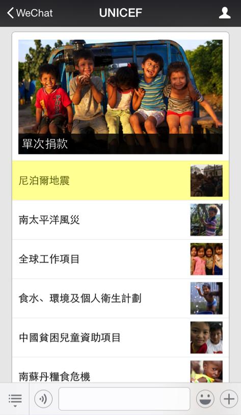 WeChat-UNICEF